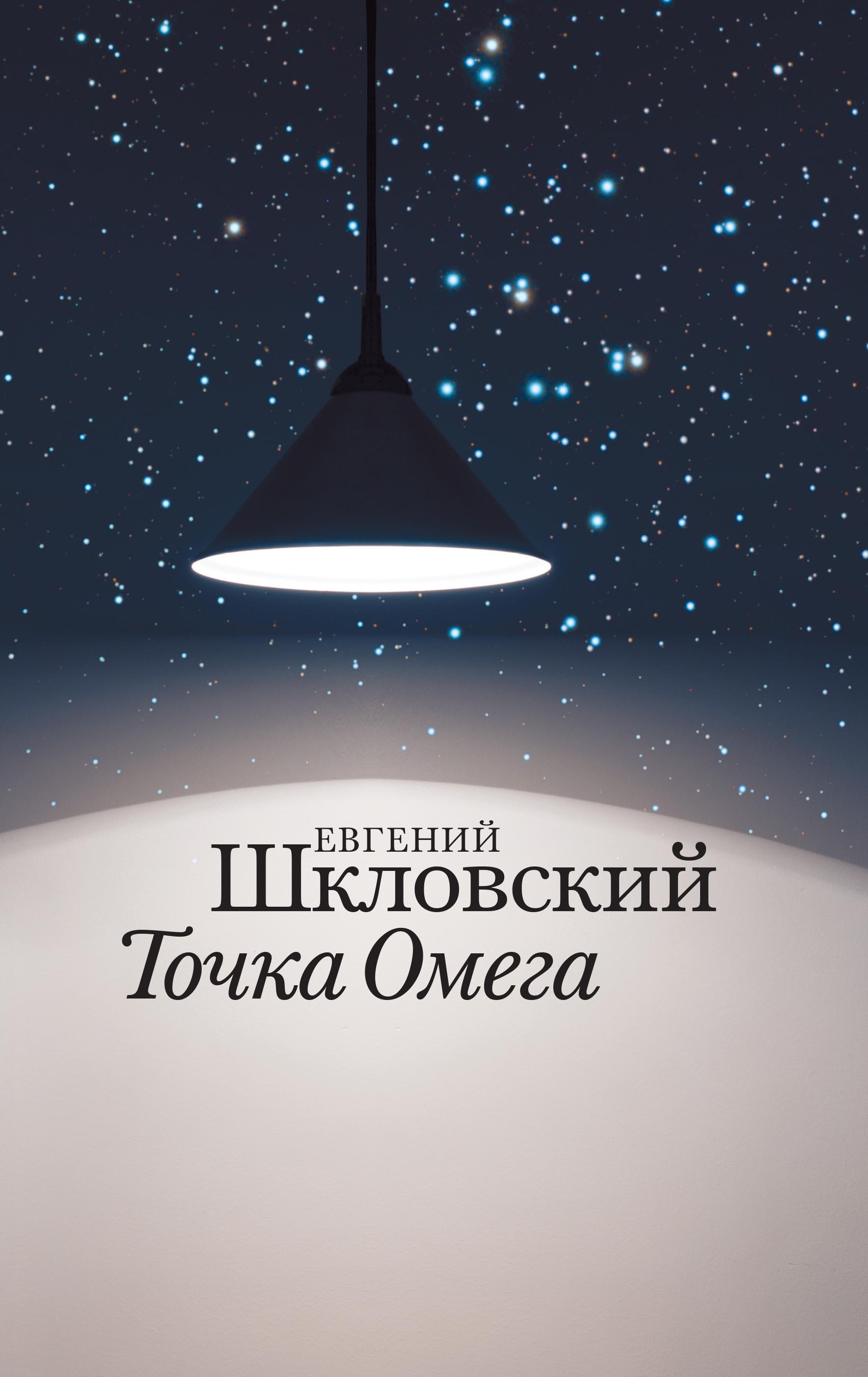 Евгений Александрович Шкловский Точка Омега фата 28