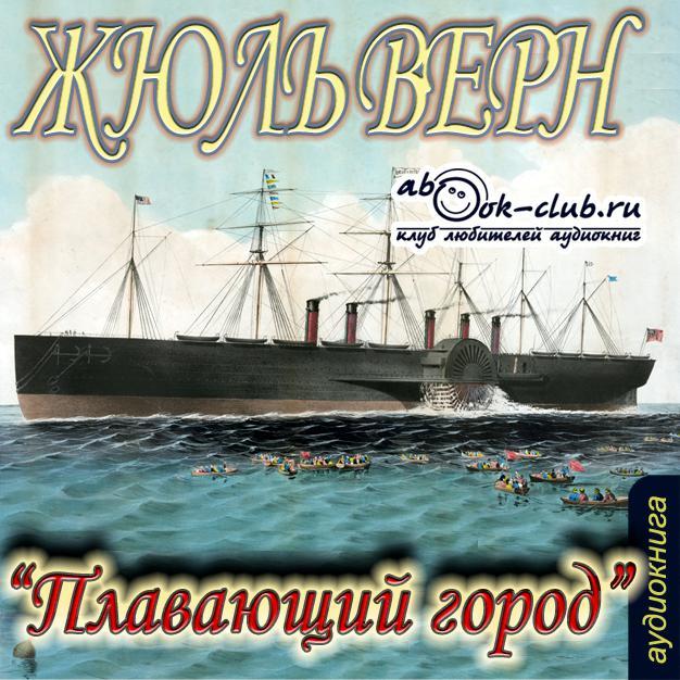 Фото - Жюль Верн Плавающий город жюль верн приключения троих русских и троих англичан плавающий город священник в 1839 г