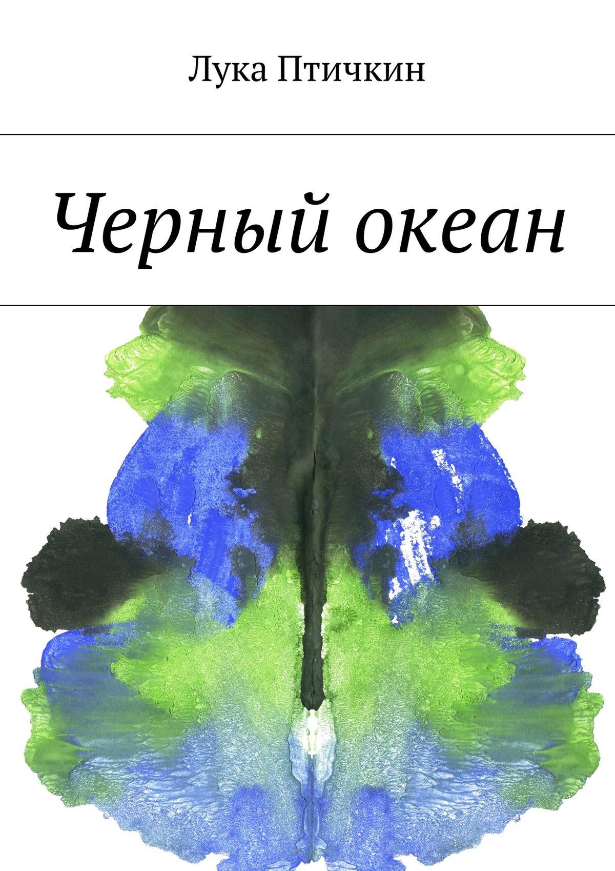 Лука Птичкин Черный океан арсенов о параллельные вселенные isbn 9785699480210