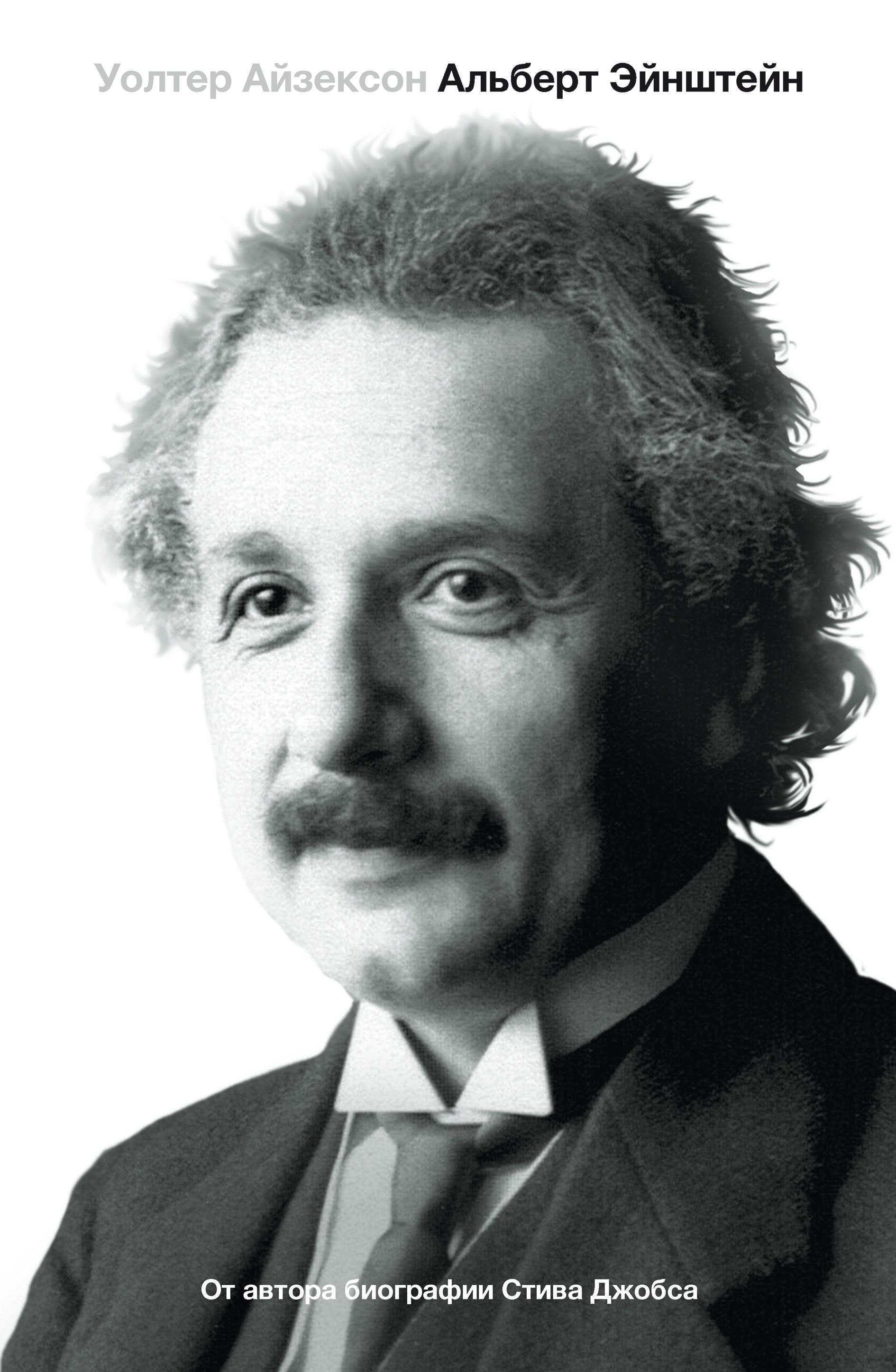 Уолтер Айзексон Эйнштейн. Его жизнь и его Вселенная уолтер айзексон эйнштейн его жизнь и его вселенная