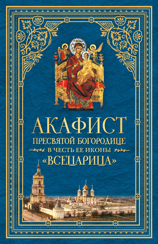 Сборник Акафист Пресвятой Богородице в честь Ее иконы, именуемой «Всецарица»