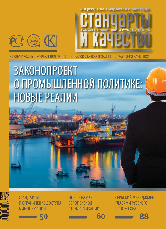 Отсутствует Стандарты и качество № 9 (927) 2014