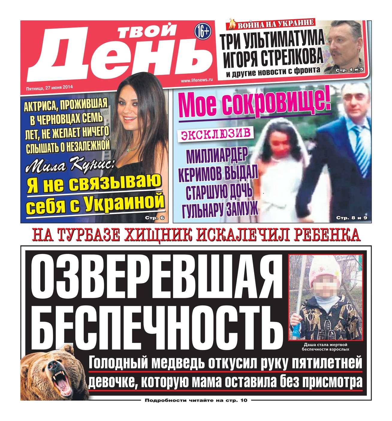 Редакция газеты Твой день Твой день 136-2014