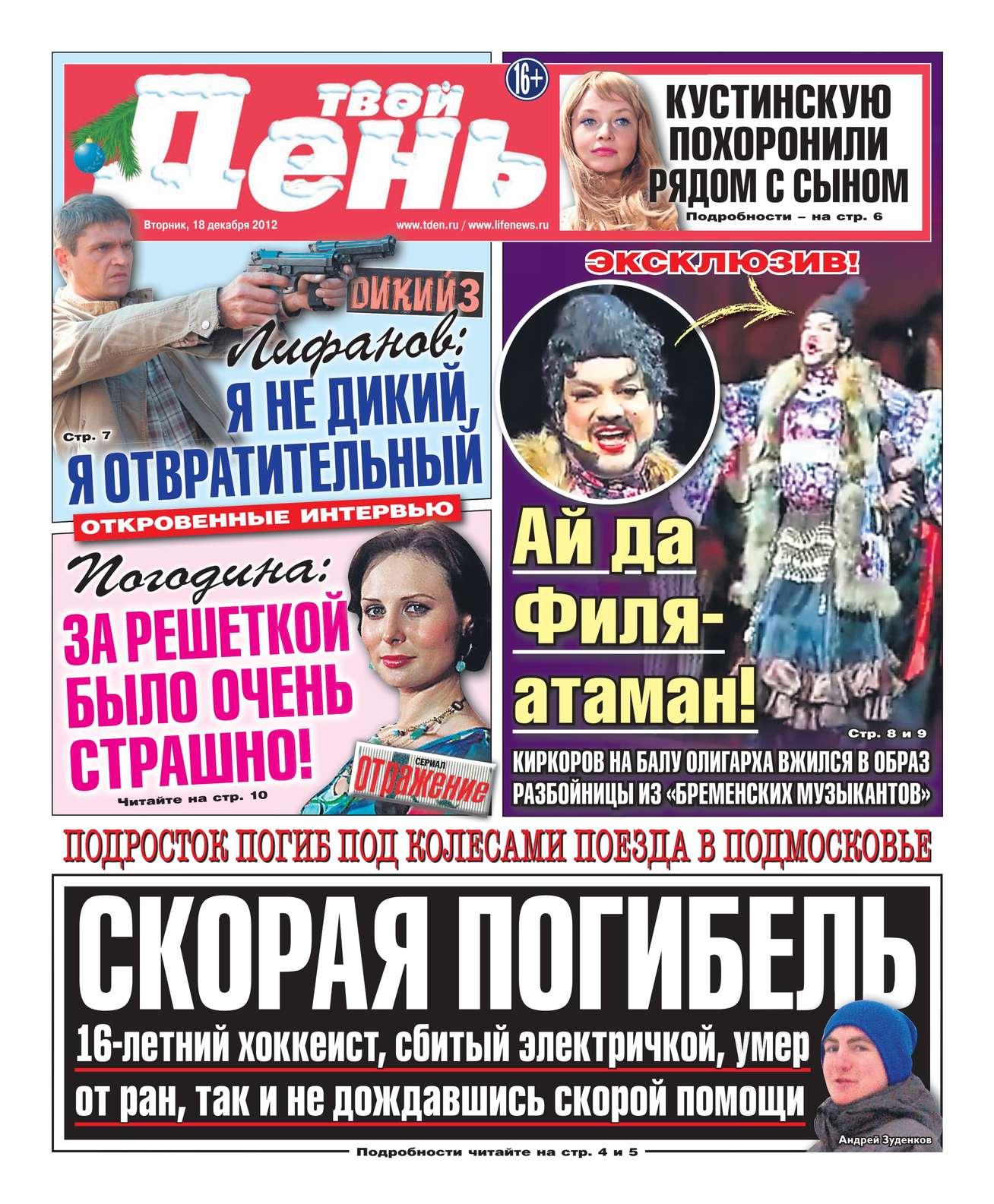 Редакция газеты Твой день Твой день 284-12-2012 редакция газеты твой день твой день 284 12 2012