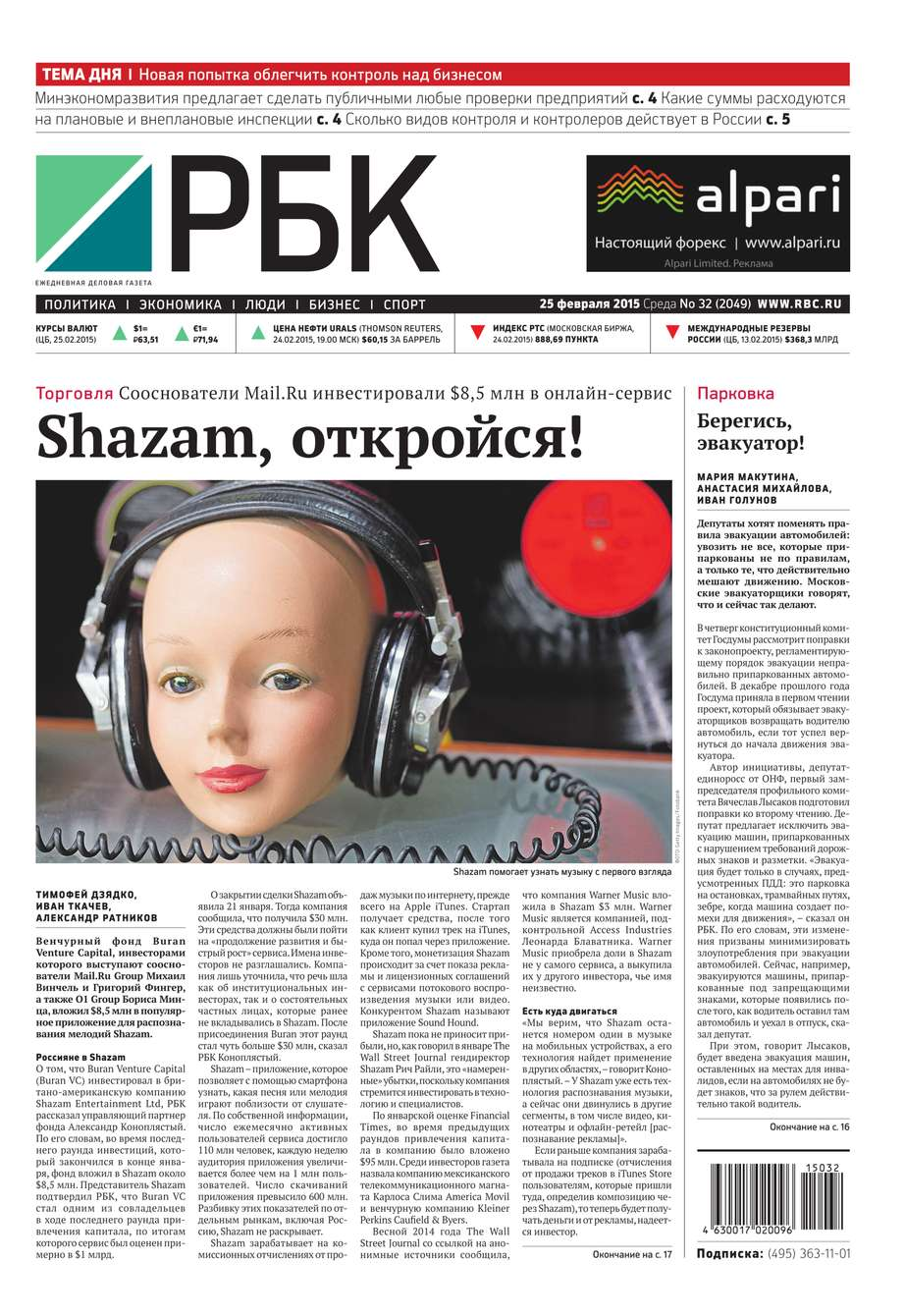Ежедневная деловая газета РБК 32-2015
