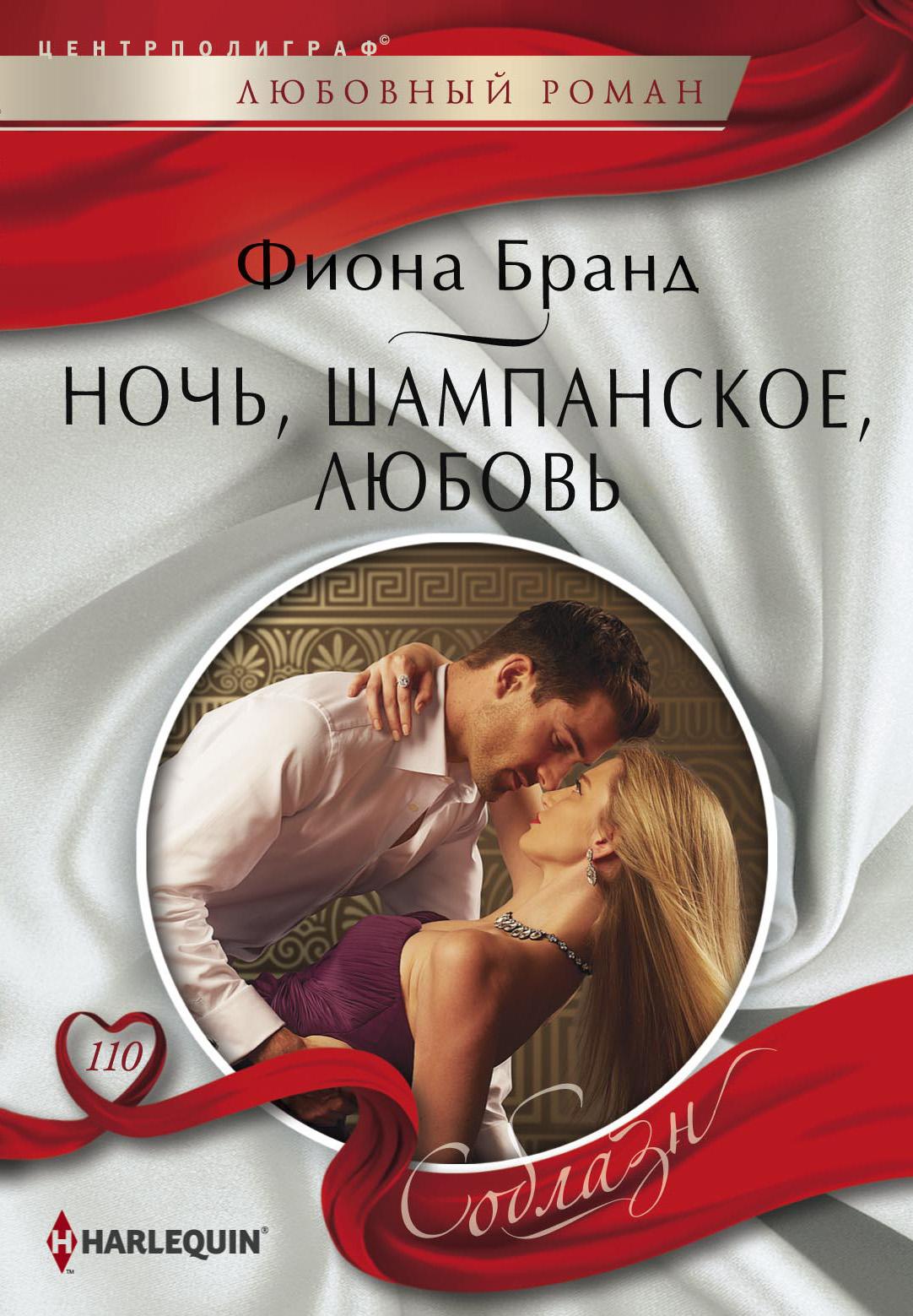 Фиона Бранд Ночь, шампанское, любовь фиона бранд последняя ночь холостяка isbn 978 5 227 06489 9