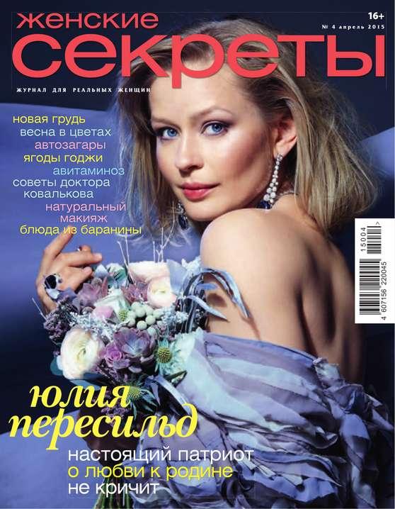 Редакция журнала Женские Секреты Женские секреты 04