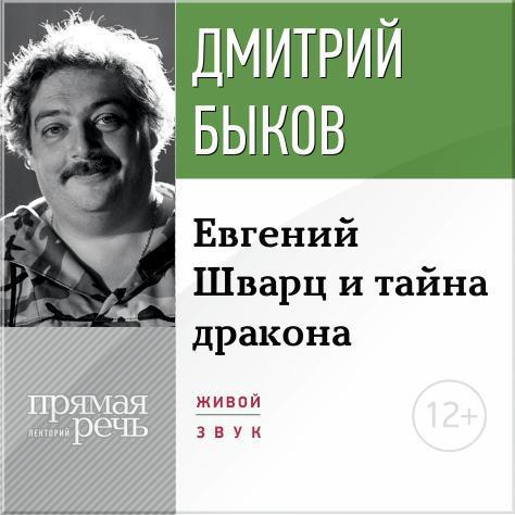 Дмитрий Быков Лекция «Eвгений Шварц и тайна дракона»