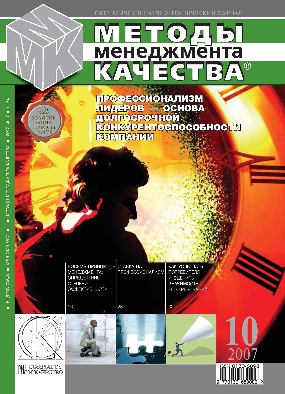 Отсутствует Методы менеджмента качества № 10 2007