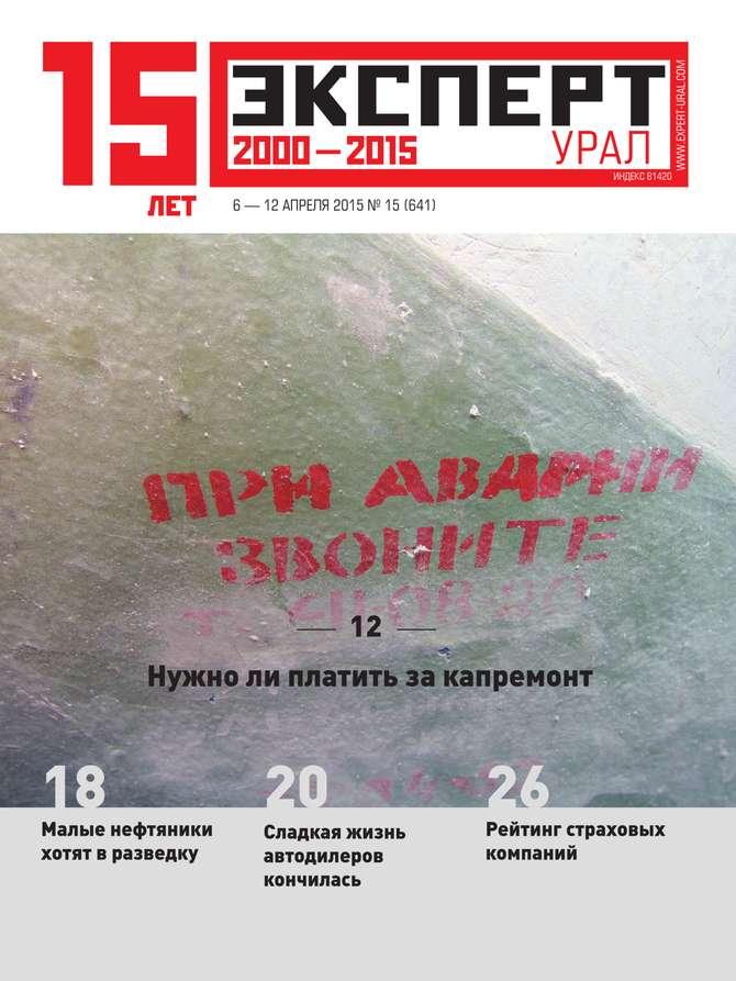 Редакция журнала Эксперт Урал Эксперт Урал 15-2015