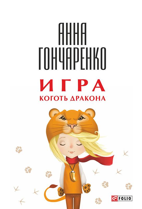Анна Гончаренко Игра. Коготь дракона диплом сертификат на исполнение заветного желания женщине