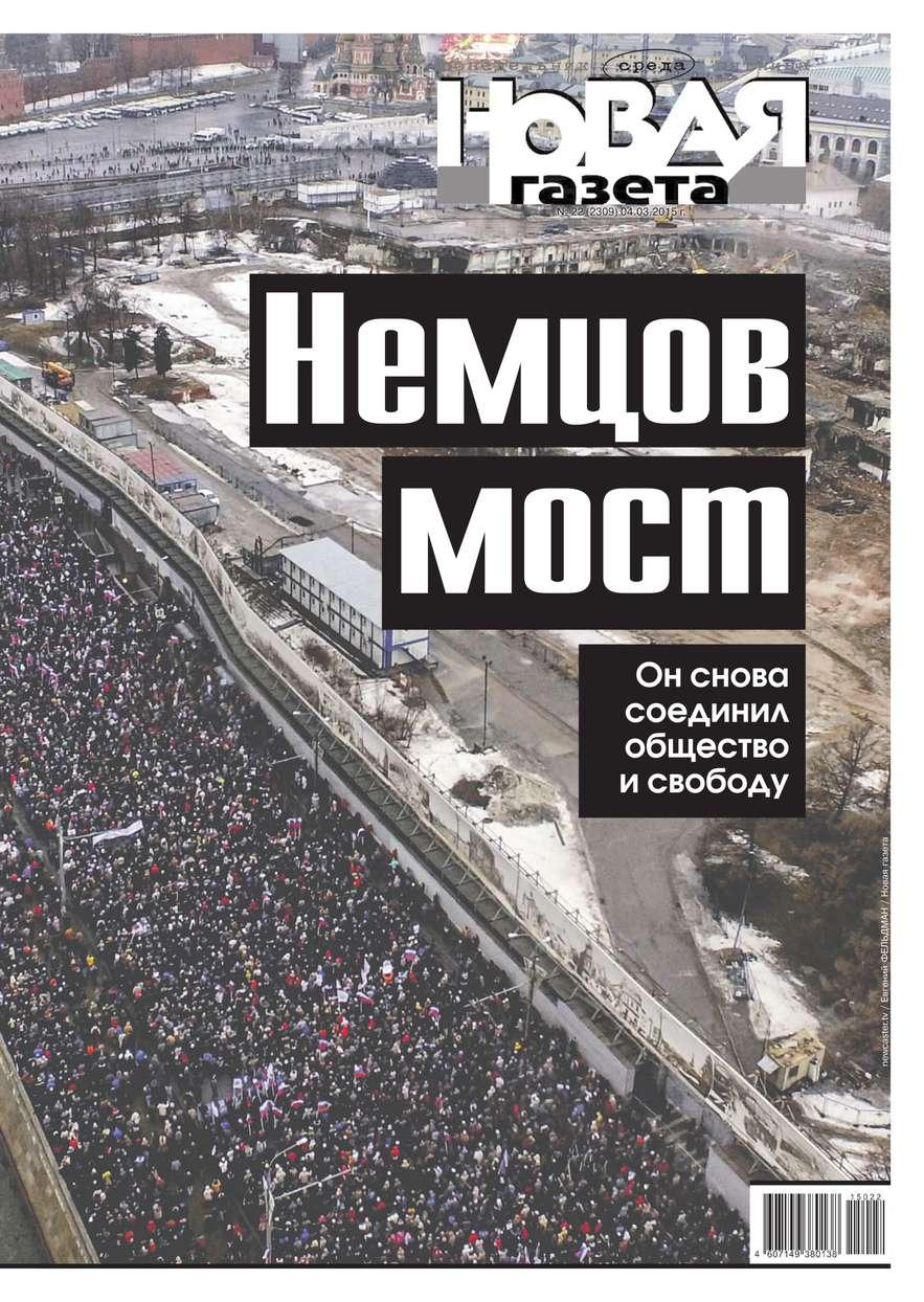 Новая газета 22-2015