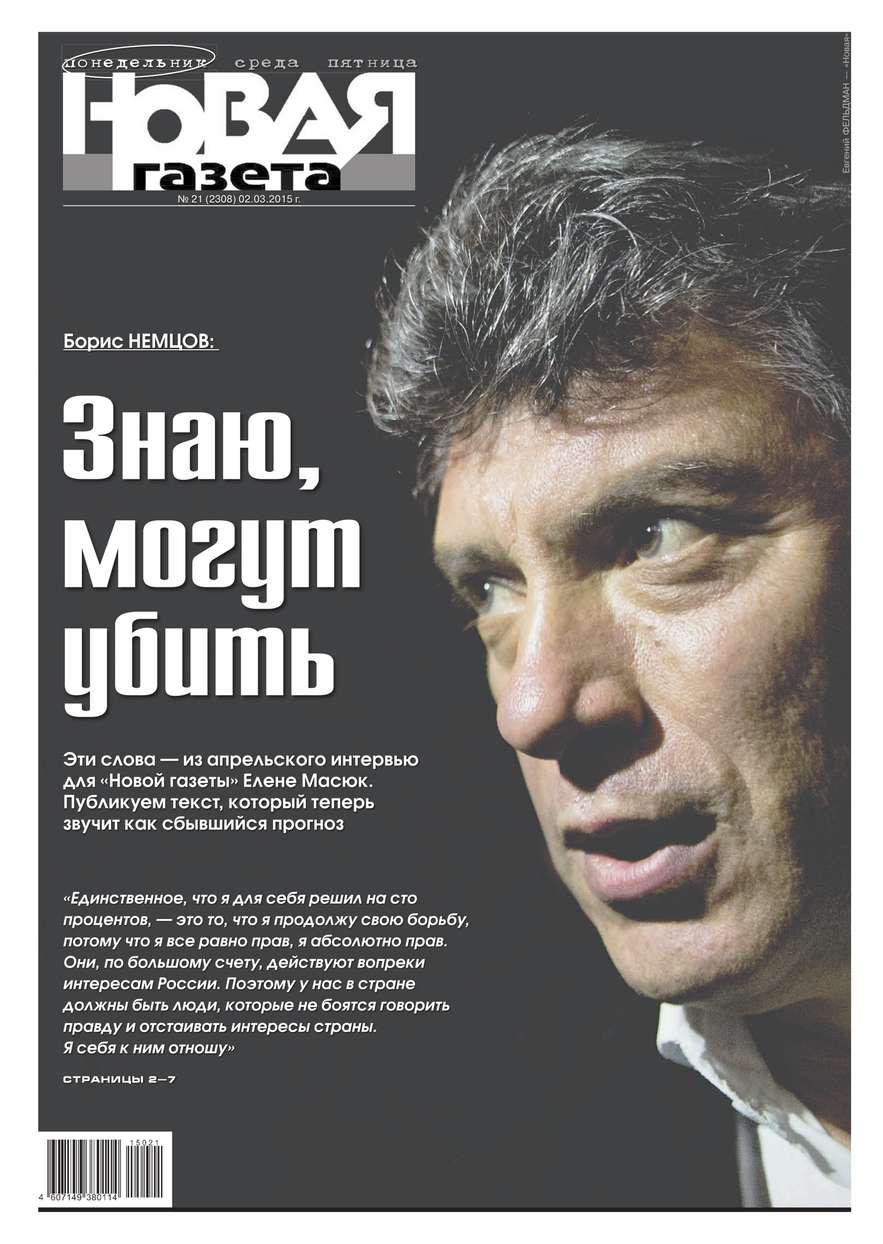 Новая газета 21-2015