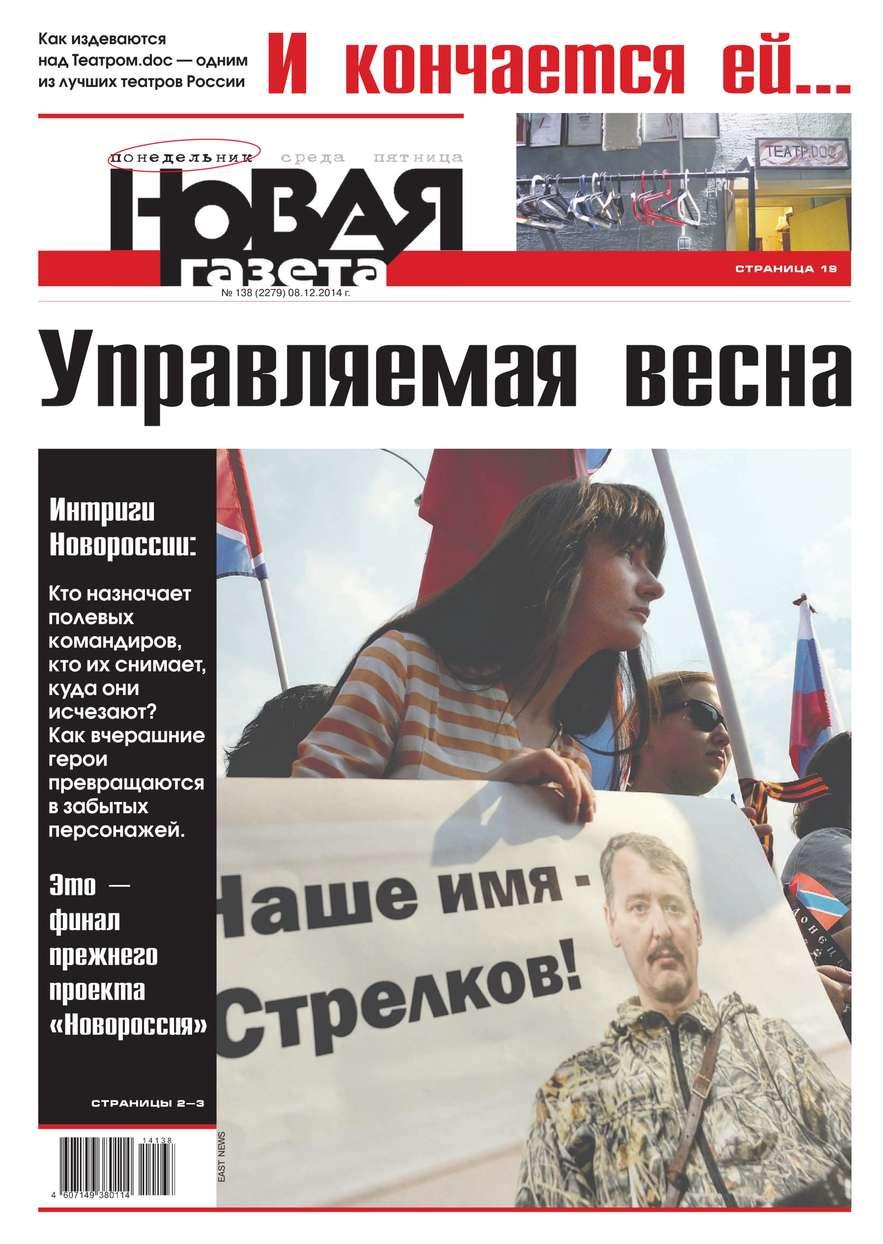 все цены на Редакция газеты Новая Газета Новая газета 138-2014 онлайн