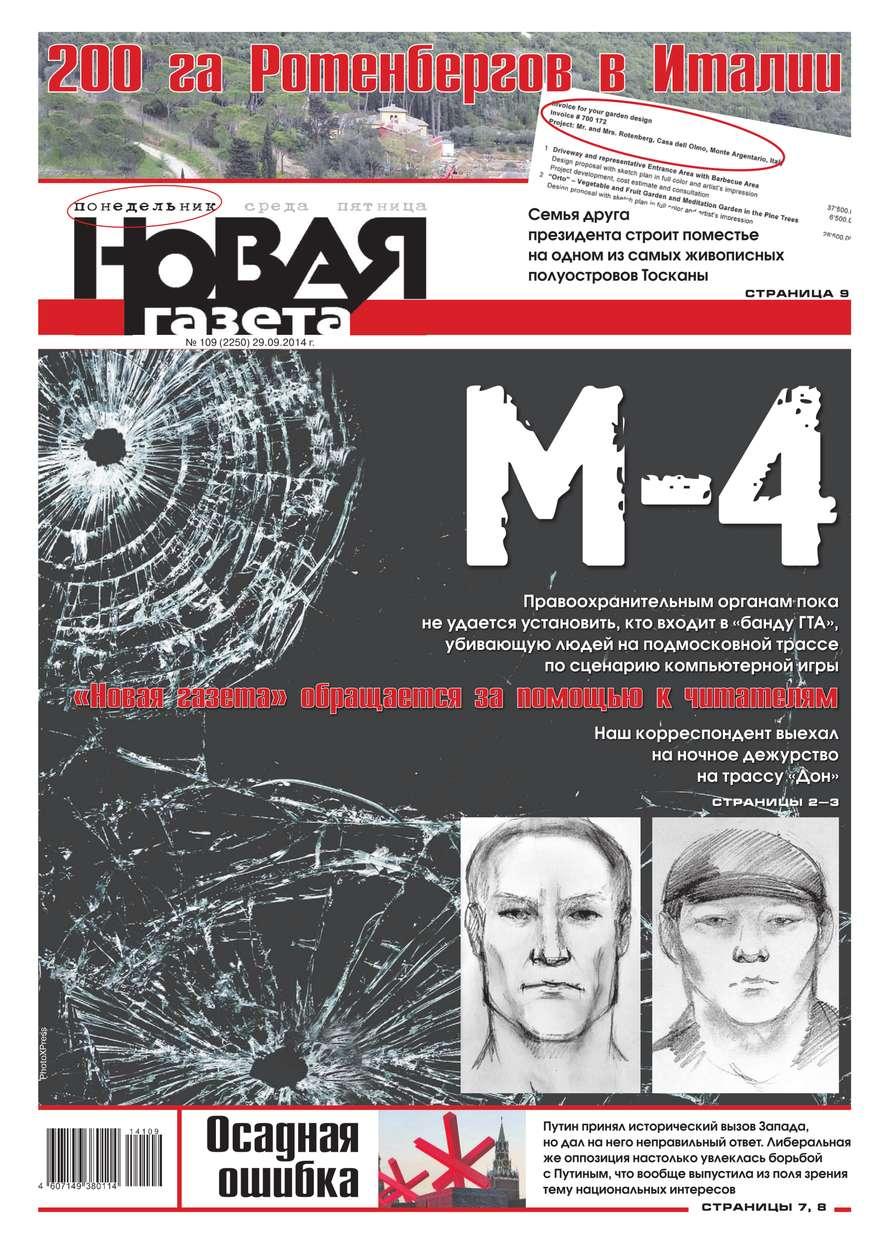 Новая газета 109-2014