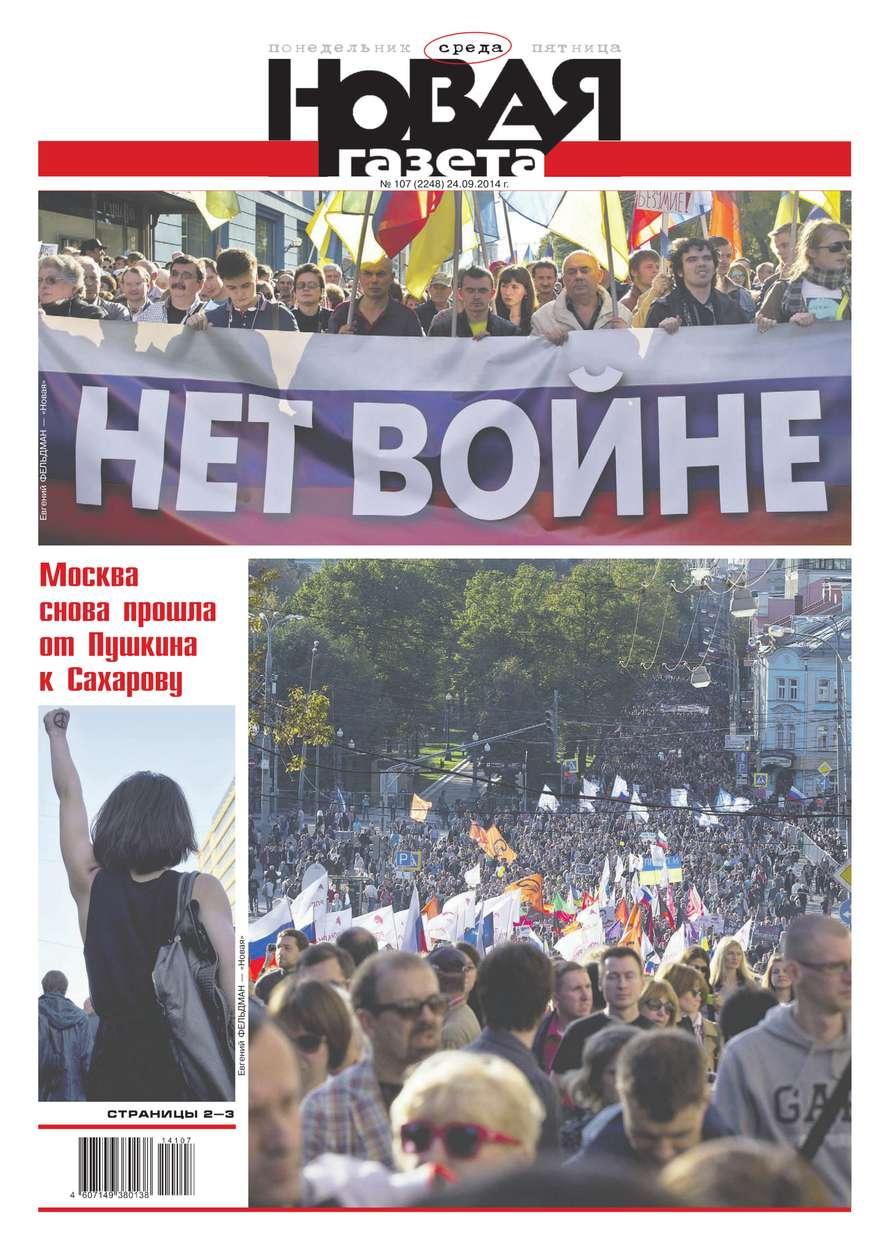 Новая газета 107-2014