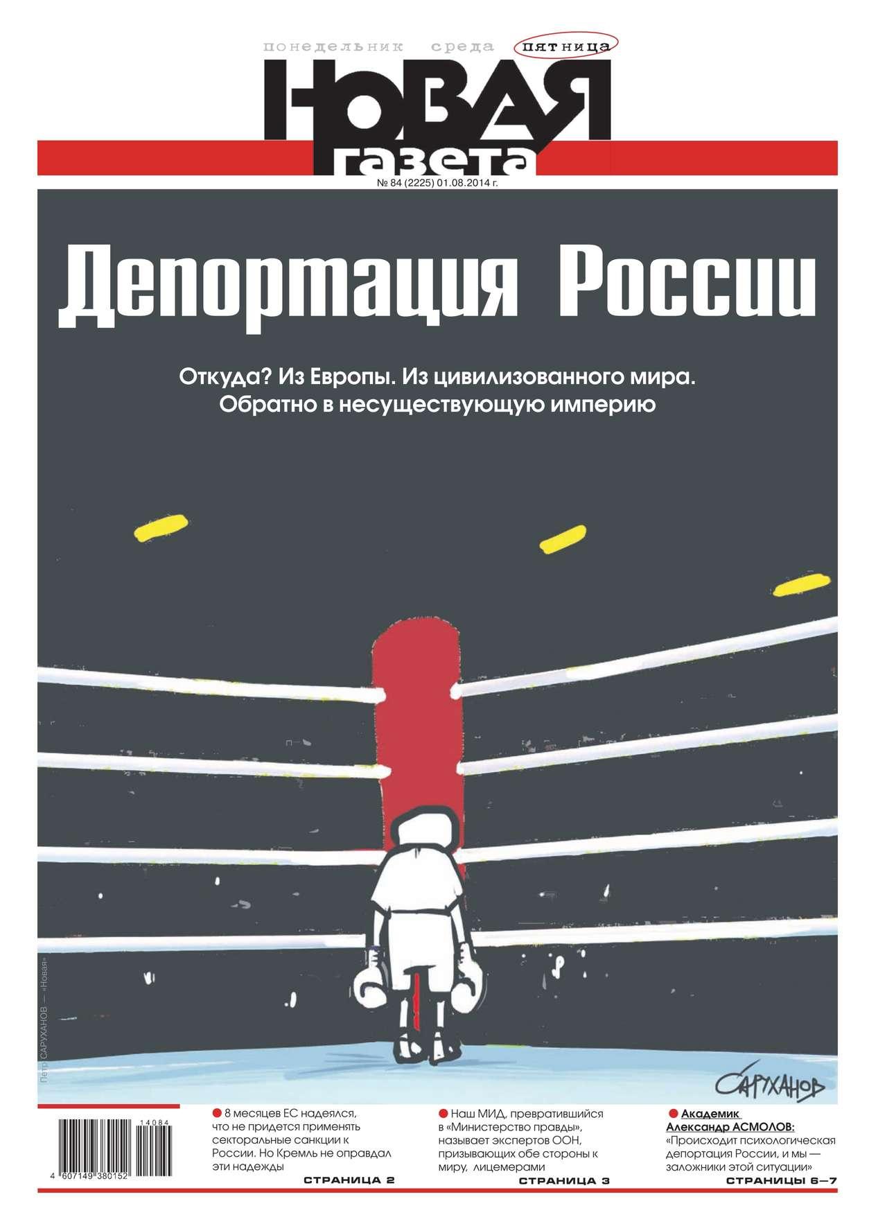 Редакция газеты Новая Газета Новая газета 84-2014 недорого