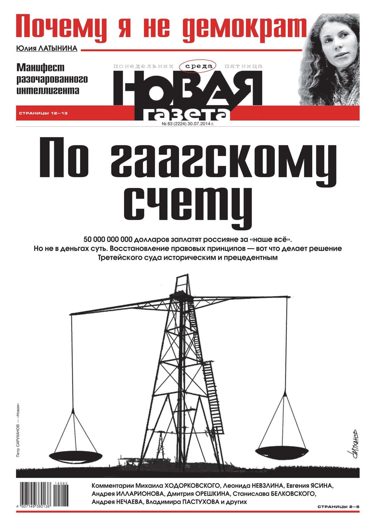 Редакция газеты Новая Газета Новая газета 83-2014 редакция газеты новая газета новая газета 99 2014