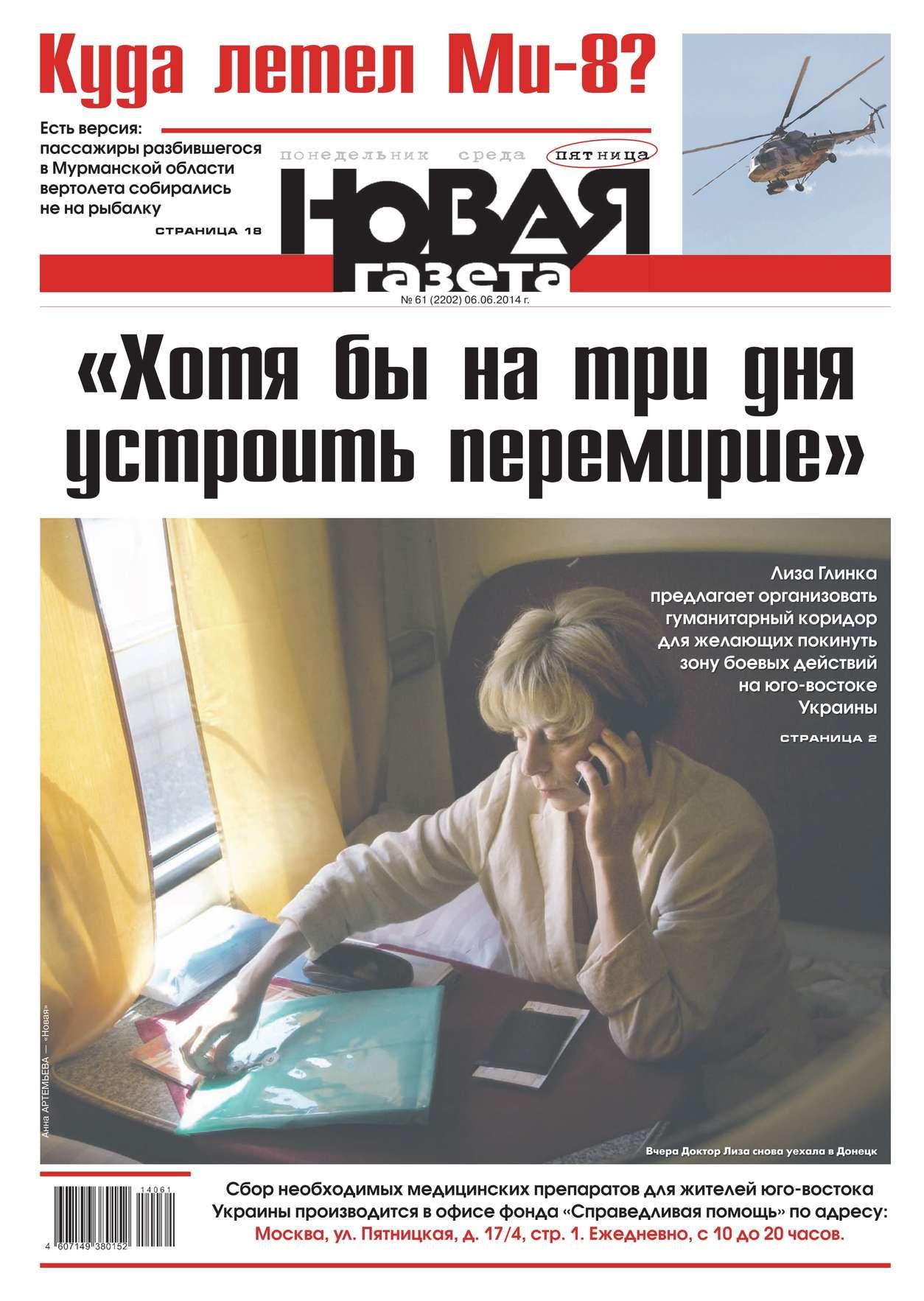 все цены на Редакция газеты Новая Газета Новая газета 61-2014 онлайн