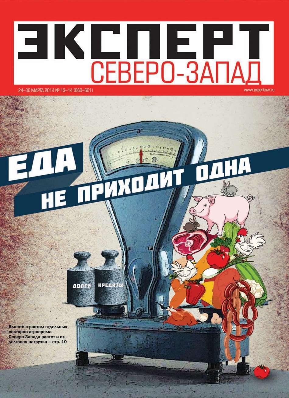 Редакция журнала Эксперт Северо-запад Эксперт Северо-Запад 13/14