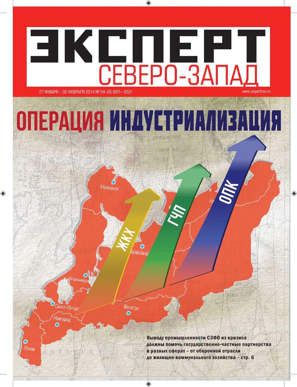 Редакция журнала Эксперт Северо-запад Эксперт Северо-Запад 04-05