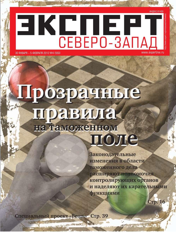 Редакция журнала Эксперт Северо-запад Эксперт Северо-Запад 04-2012