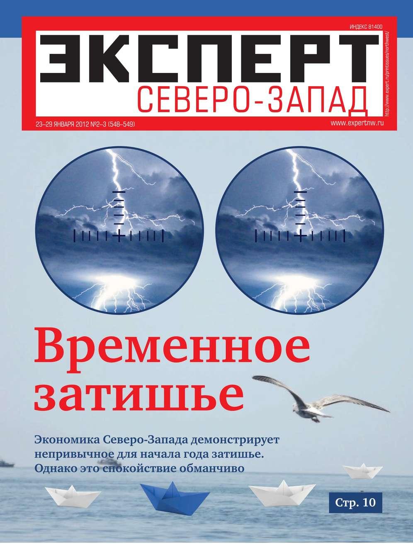 Редакция журнала Эксперт Северо-запад Эксперт Северо-Запад 02-03-2012