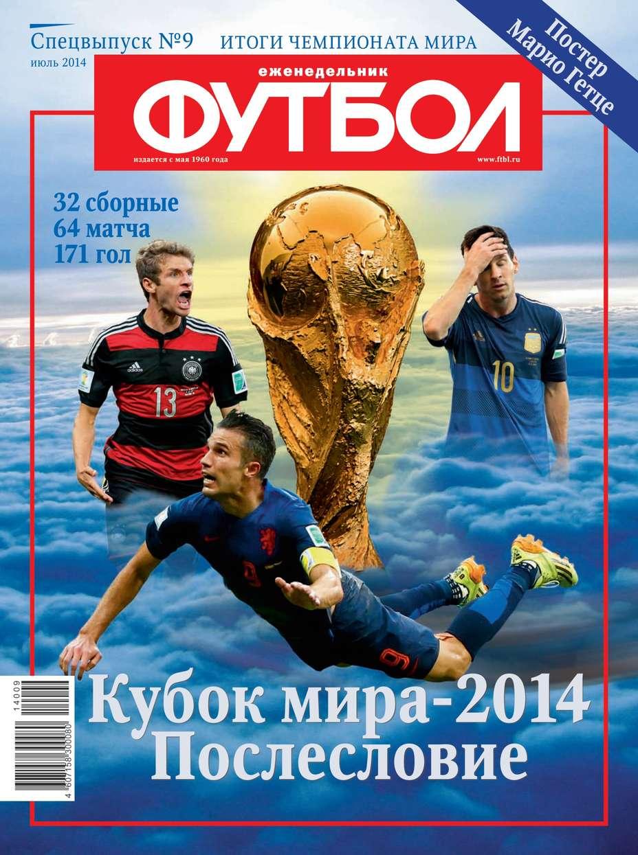 Редакция журнала Футбол Спецвыпуск Футбол Спецвыпуск 09