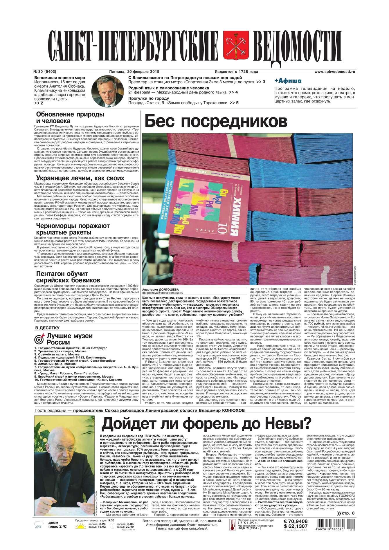 цены Редакция газеты Санкт-Петербургские ведомости Санкт-Петербургские ведомости 30-2015