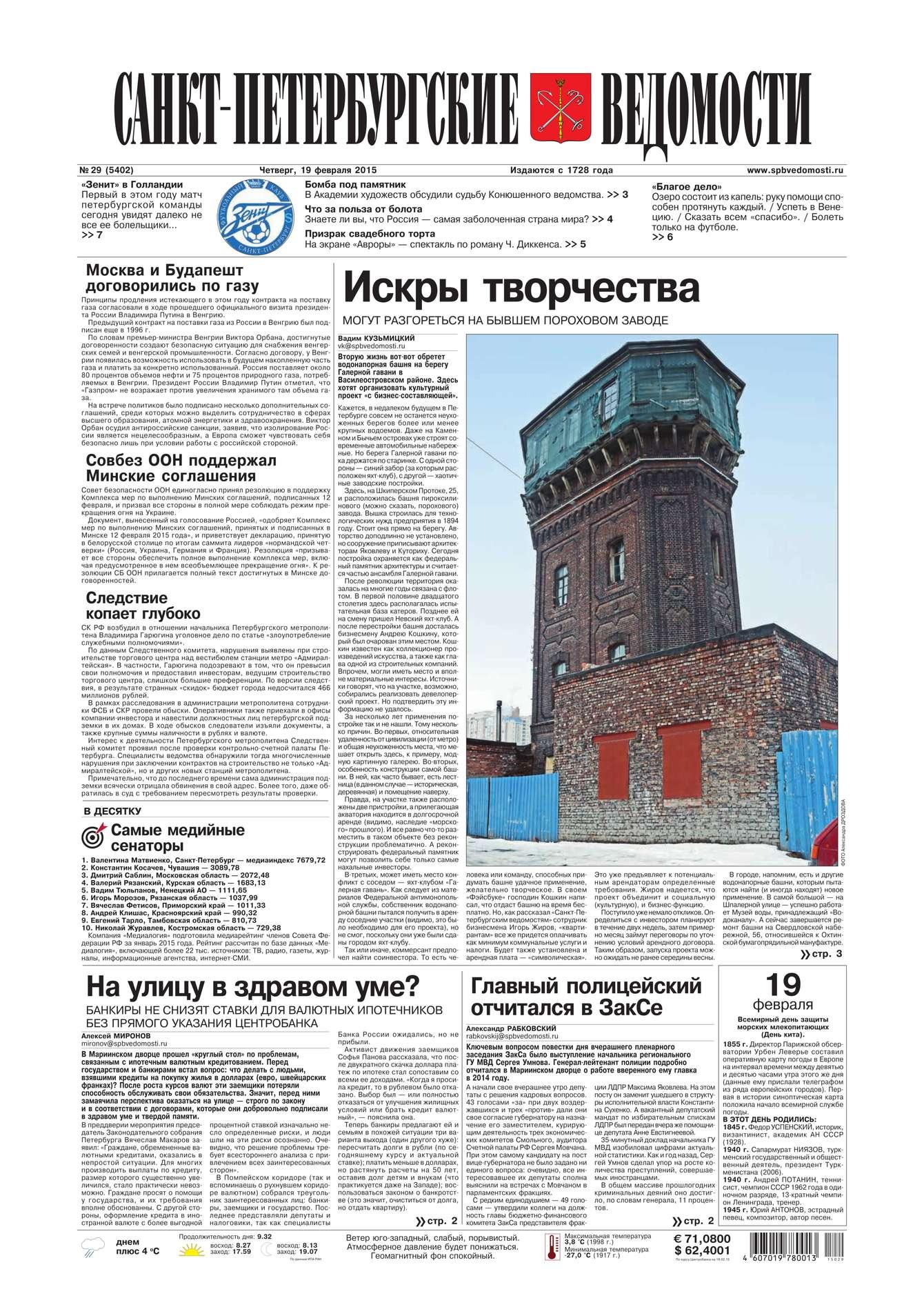 Санкт-Петербургские ведомости 29-2015