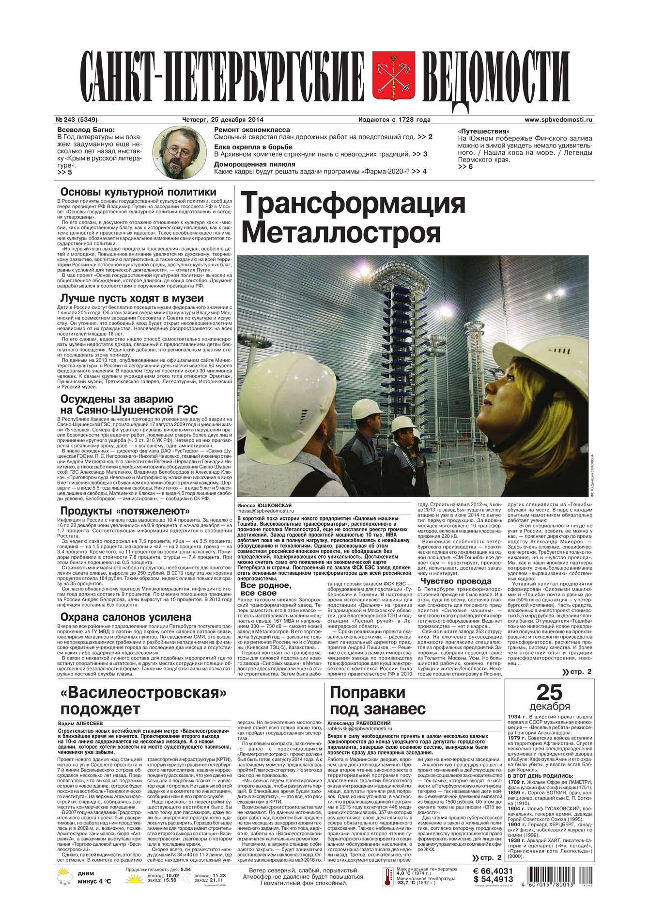 Санкт-Петербургские ведомости 243-2014