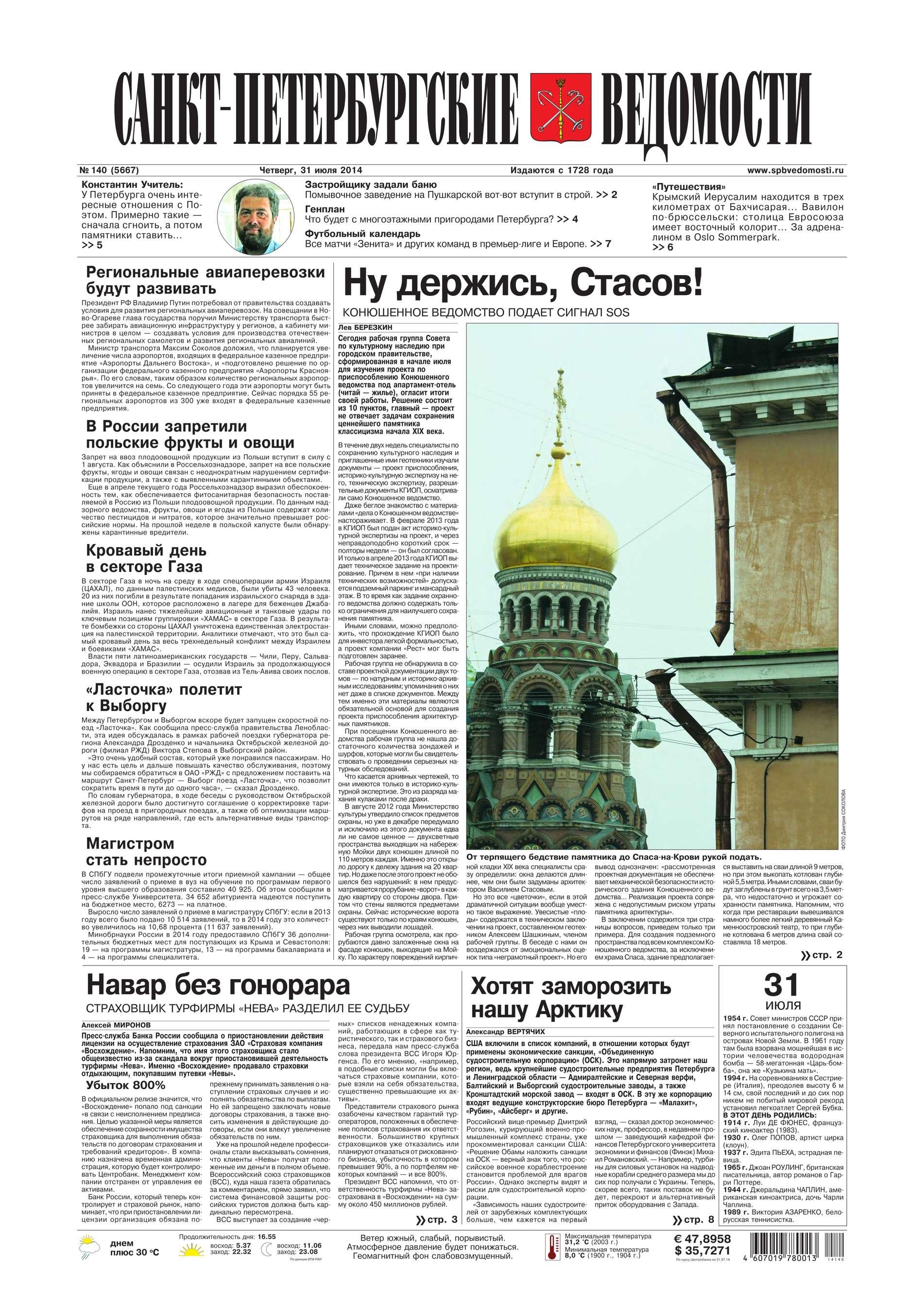 Санкт-Петербургские ведомости 140-2014