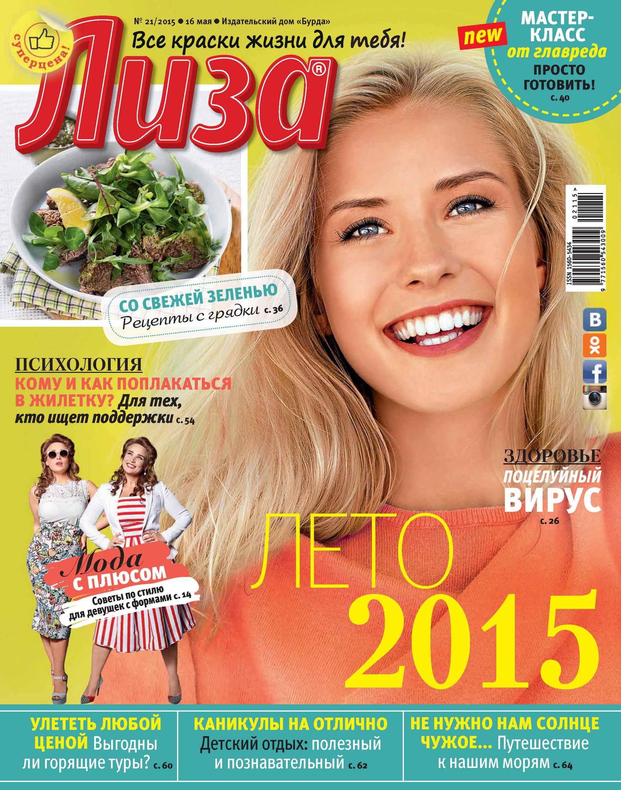ИД «Бурда» Журнал «Лиза» №21/2015 ид бурда журнал лиза 34 2015