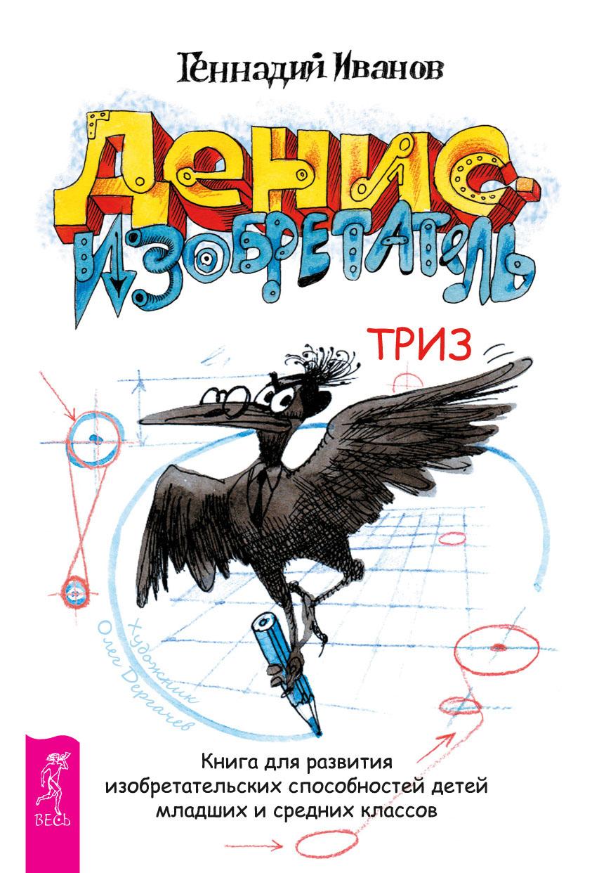 Денис-изобретатель. Книга для развития изобретательских способностей детей младших и средних классов фото