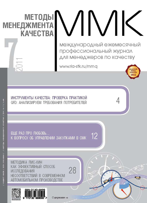 Отсутствует Методы менеджмента качества № 7 2011