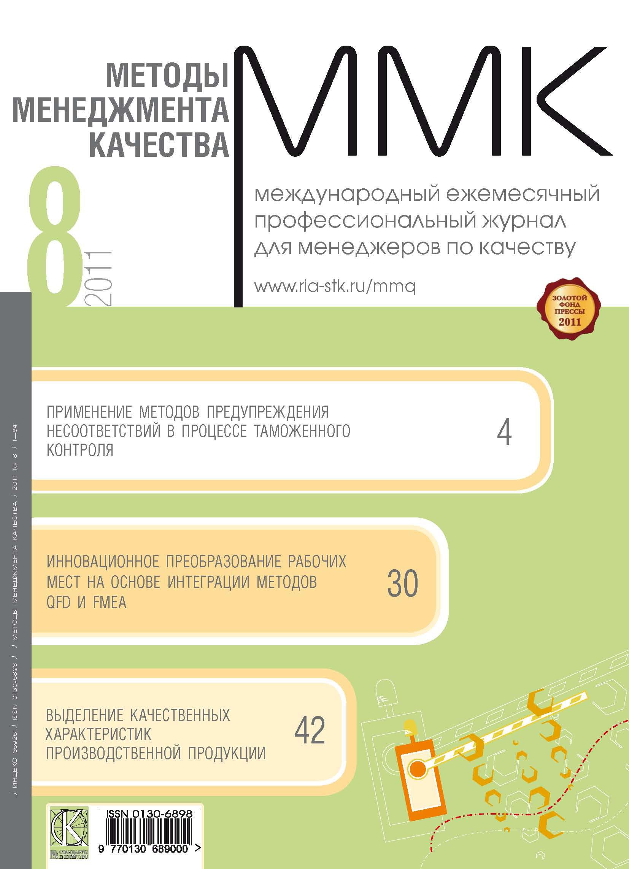 Отсутствует Методы менеджмента качества № 8 2011