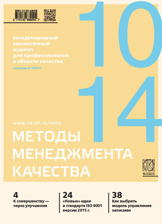 Отсутствует Методы менеджмента качества № 10 2014