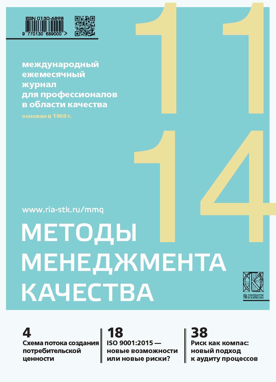 Отсутствует Методы менеджмента качества № 11 2014 отсутствует методы менеджмента качества 12 2014