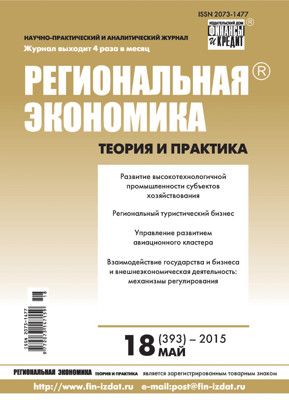 Отсутствует Региональная экономика: теория и практика № 18 (393) 2015 отсутствует экономика и управление проблемы решения 03 2015