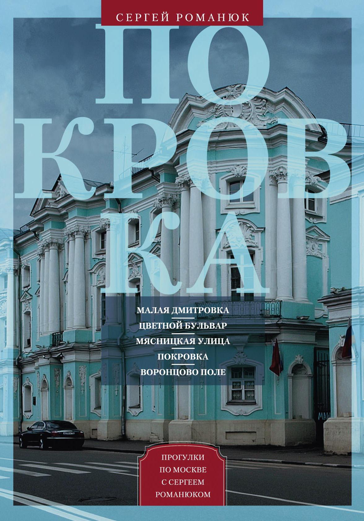 Сергей Романюк Покровка. От Малой Дмитровки в Заяузье