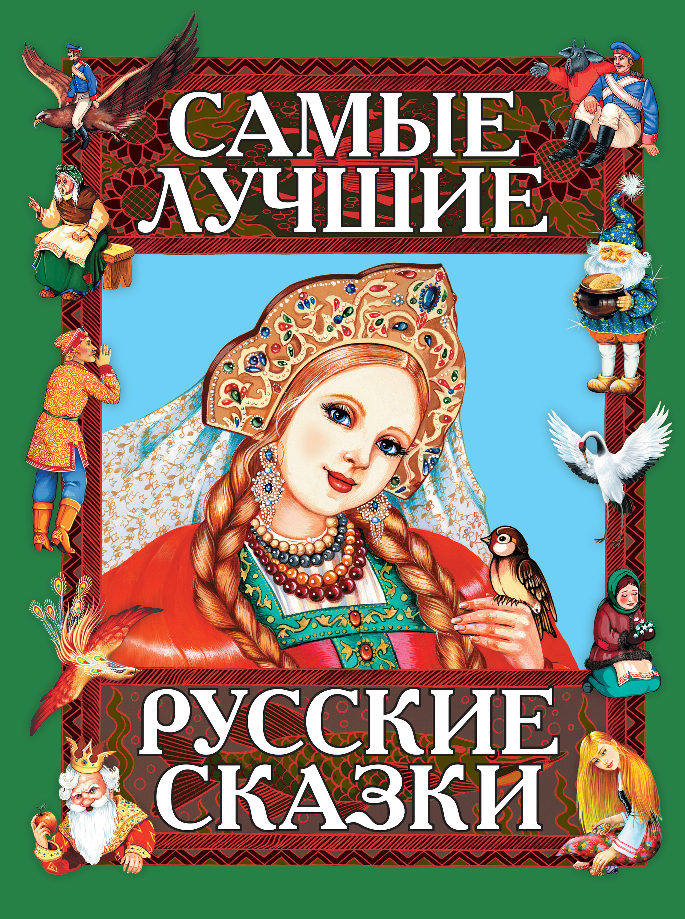Отсутствует Самые лучшие русские сказки