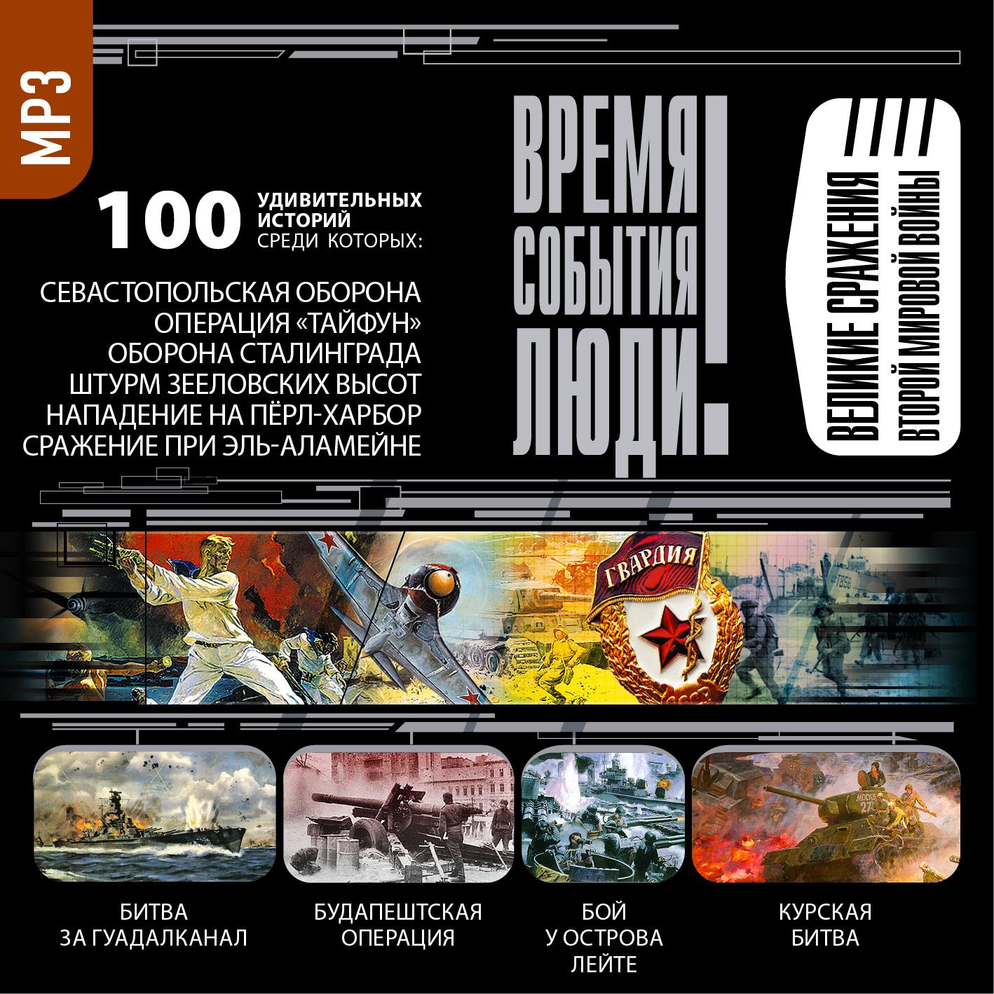 Сборник Великие сражения Второй мировой войны жмуцкий дмитрий операция антинато феодосийская модель сборник