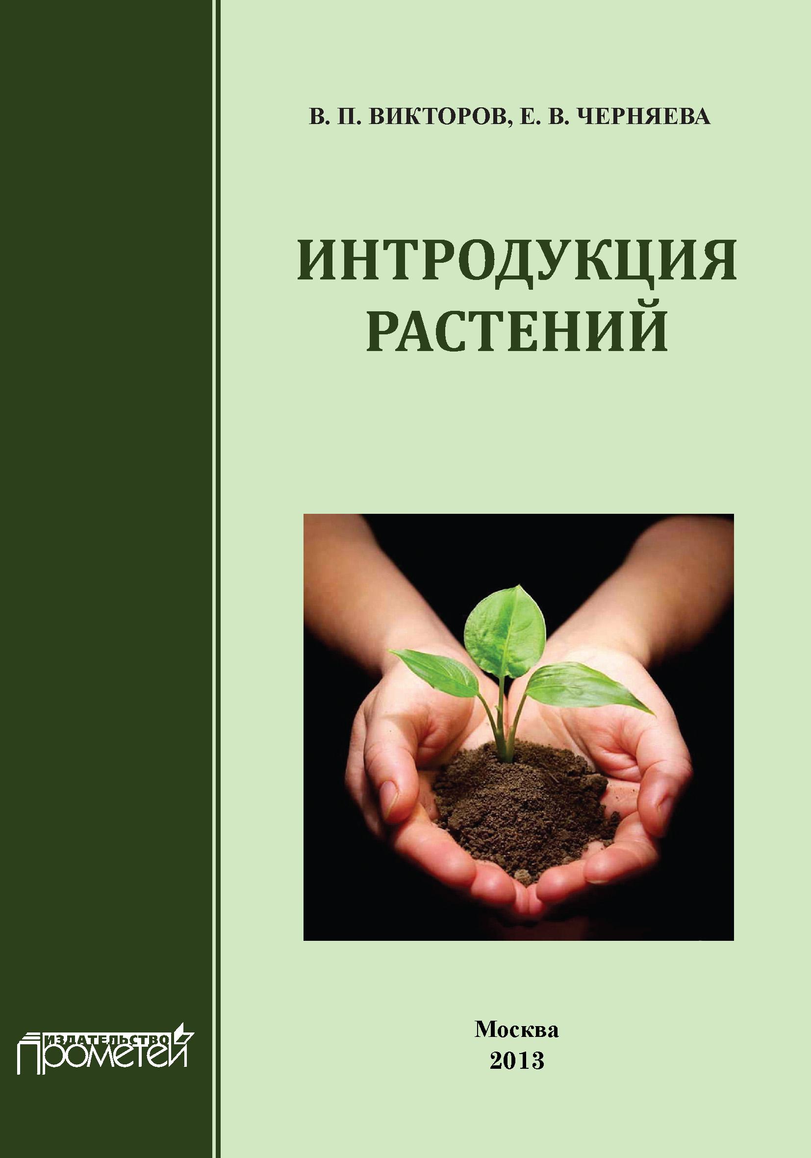 В. П. Викторов Интродукция растений