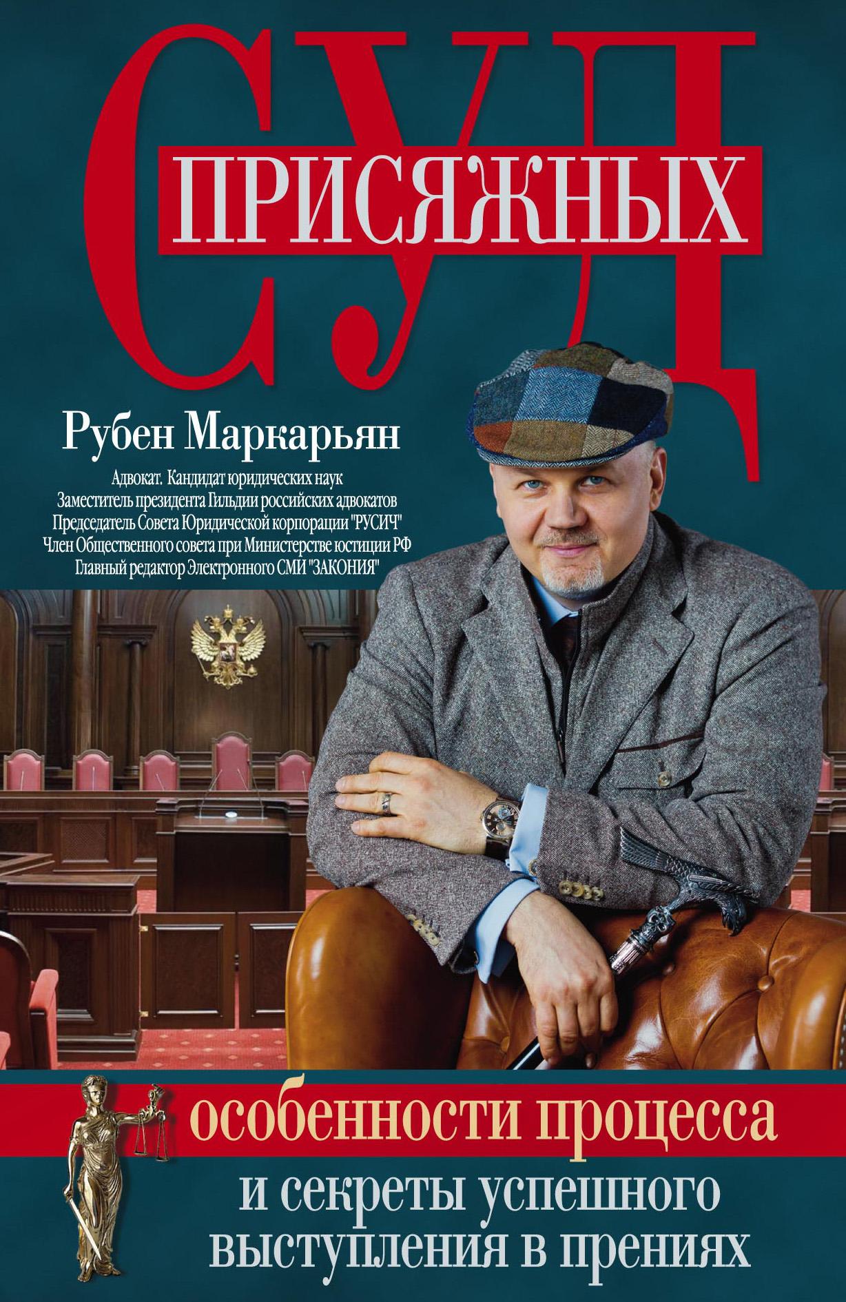 Рубен Маркарьян Суд присяжных. Особенности процесса и секреты успешного выступления в прениях