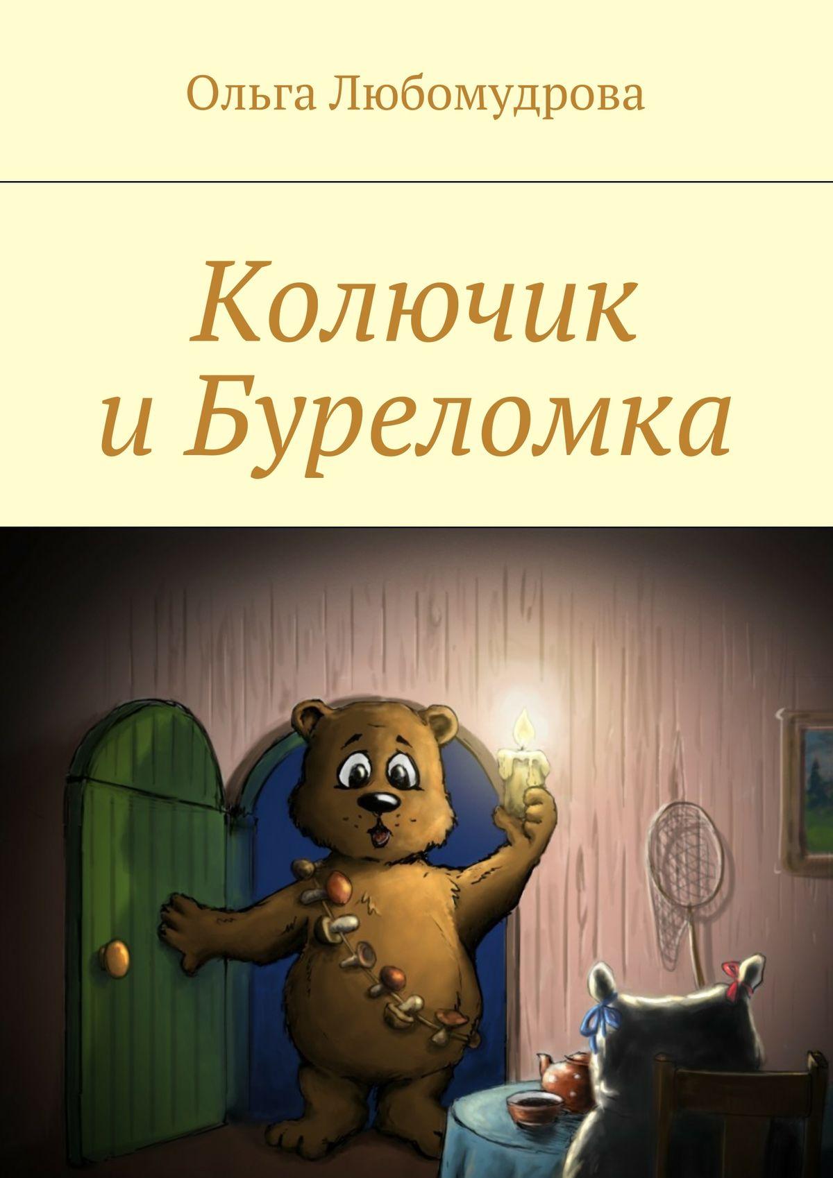 Ольга Любомудрова Колючик и Буреломка