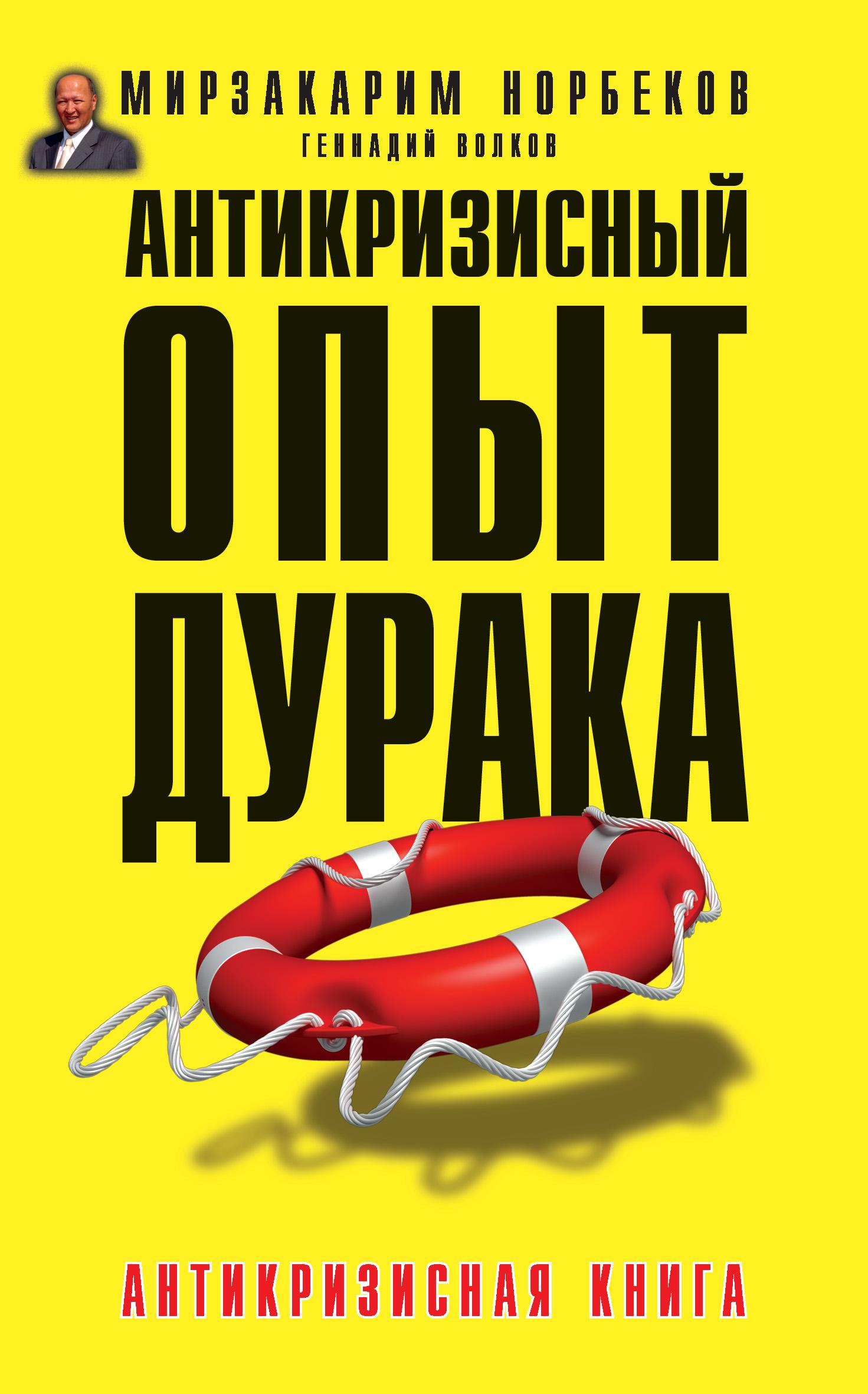 Мирзакарим Норбеков Антикризисный опыт дурака цены