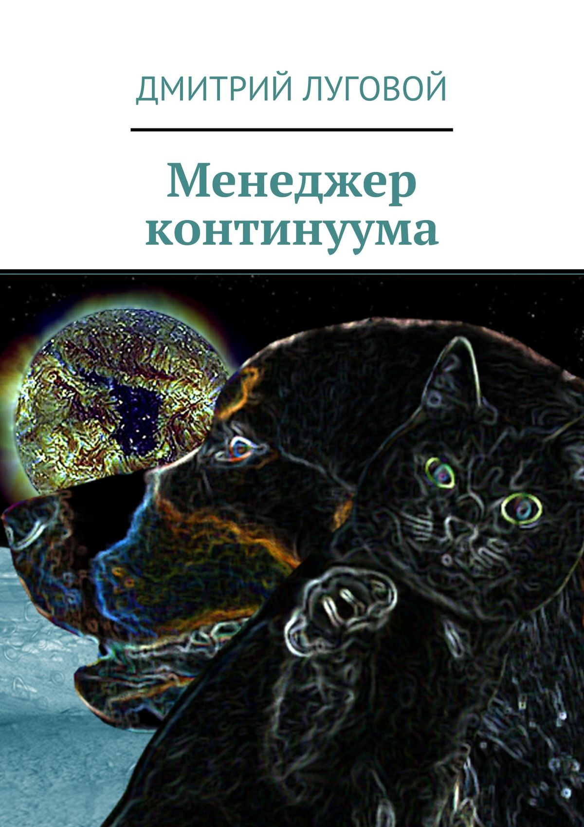 Дмитрий Луговой Менеджер континуума вот какой рассеянный