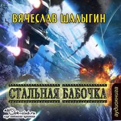 Шалыгин Вячеслав Владимирович Стальная бабочка обложка