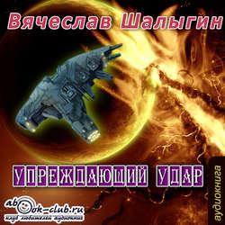 Шалыгин Вячеслав Владимирович Упреждающий удар обложка