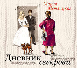 Метлицкая Мария Дневник свекрови обложка